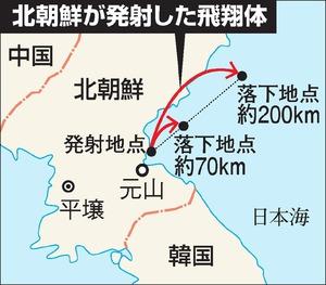 北朝鮮の飛翔体 ロシアのイスカンデル短距離弾道弾をコピーした?