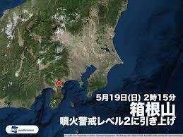 箱根山 噴火警戒レベル2に引き上げ(火口周辺規制) 地震が増加 2019年3月6日の記事を参考