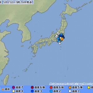 千葉県南部震度5弱の地震発生
