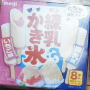 明治練乳かき氷 練乳味といちご味 感想
