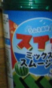 ラムネ風味スイカミックススムージー 感想