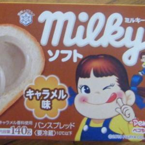 milkyソフト (ミルキーソフト)キャラメル味 感想