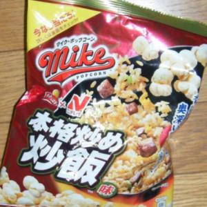 マイク・ポップコーン 本格炒め炒飯味