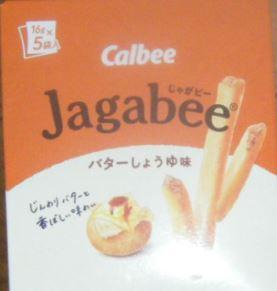 jagabee バターしょうゆ味 感想