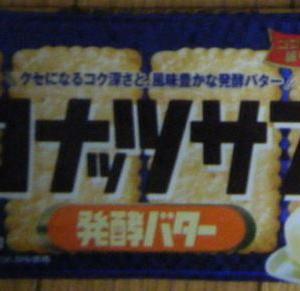 ココナッツサブレ 発酵バター感想