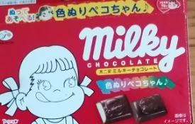 milky chocorate ミルキーチョコレート感想