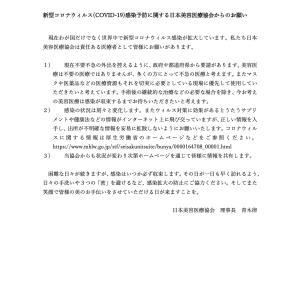 公益社団法人 日本美容医療協会 からの情報