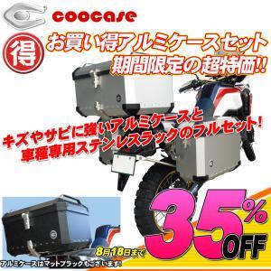 COOCASEアルミケースフルセットが期間限定超特価!