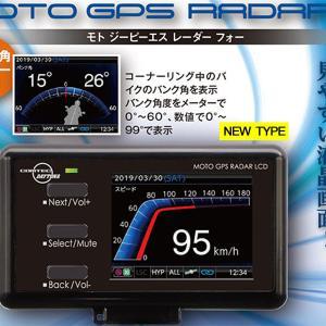 あの[MOTO GPS RADAR]にNEWタイプが登場です!
