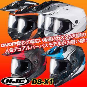 人気デュアルパーパスヘルメットがお買い得!
