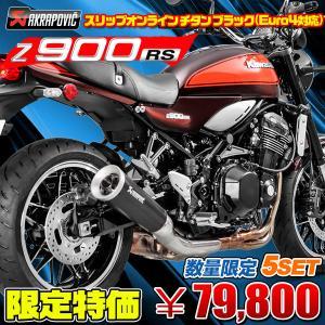 Z900RS用 AKRAPOVIC スリップオンライン数量限定大特価!