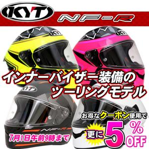 KYT NF-Rヘルメットがクーポン使用で更にお買い得!
