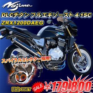 ZRX1200 DAEG用 NOJIMA 機械曲げフルエキゾースト限定特価