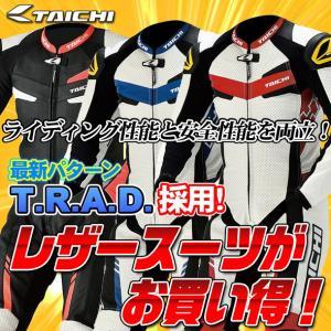 RSタイチ レザースーツがお買い得!