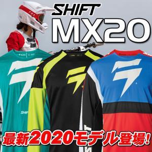 SHIFT 2020年モデル 新登場!