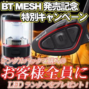 BT MESH発売記念特別キャンペーン!