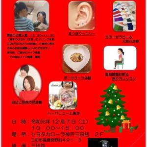 イベント出店のお知らせ  ⁻▼⁻▽⁻トヨタカローラ 三田店  ⁻▽⁻▼⁻