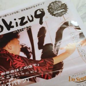 実は、、フリーペーパー「kizuq」に掲載されてます!