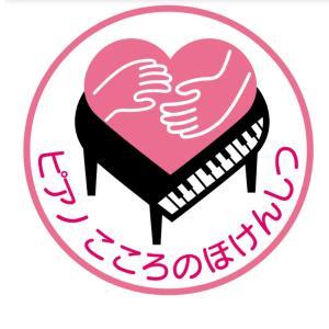 ピアノ こころのほけんしつ