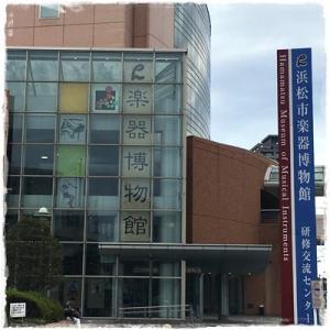 浜松市楽器博物館へ