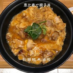 秋田純米酒処~Akita Pure rice Sake Dining~