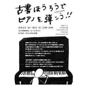(芸)古書ほうろうでピアノを弾こう♪