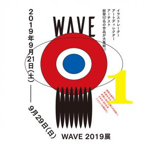 WAVE 2019展  ①