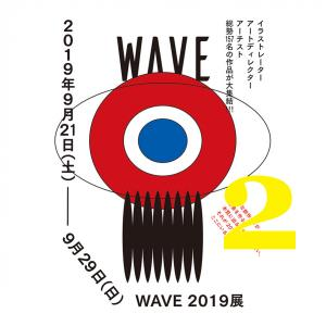 WAVE 2019展  ②