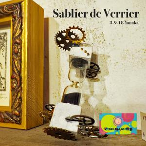 マツコ と Sablier de Verrier