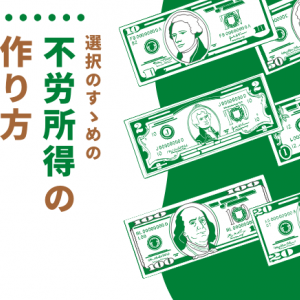 選択のすゝめの不労所得の作り方【29か月目も倍増+臨時所得】