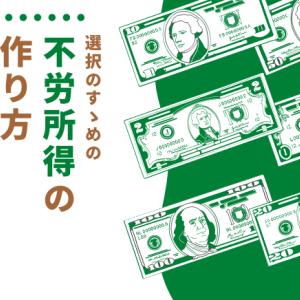 選択のすゝめの不労所得の作り方【30か月目も倍増】