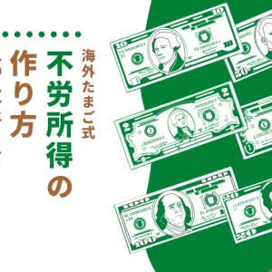 海外たまごの不労所得の作り方【44か月目】