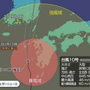 【台風速報】台風10号「ハイシェン」非常に強い勢力を維持し北上、九州の大半が暴風域に。各地で停電など被害相次ぐ。