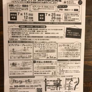 無料体験レッスン会and相談会
