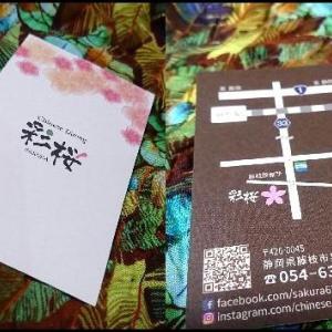 彩桜(さくら)で中華