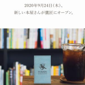 静岡市、ひばりブックス、行ってみたい
