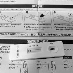 新型コロナウイルス抗体検査キット