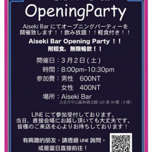 AiseKi Barオープン!!!