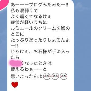 八天石ファンから届いた励ましのLINE(^^♪