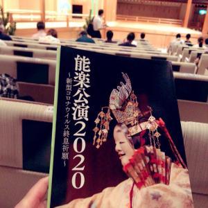 祈りと鎮魂 『翁 三番叟』 ~能楽公演2020~