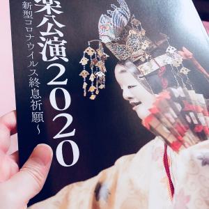 【観能レポ】能楽公演2020 ~野村万作先生の木六駄~