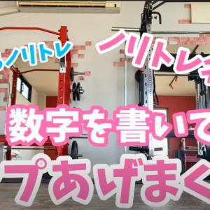 【pl⇒nt.】ヒップアップ筋トレをノリトレ名物でヾ(≧▽≦)ノ
