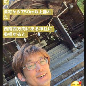 【pl⇒nt.】幸せに筋トレを続けるために恵方参りヾ(≧▽≦)ノ