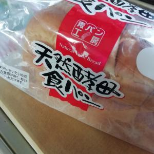 業務用スーパーの天然酵母食パン