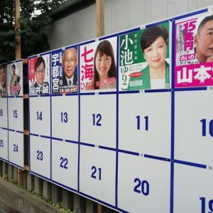 明日は選挙へ行くぞ