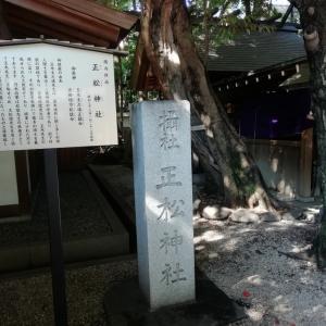 正松神社と赤城王子稲荷神社