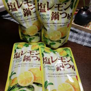 塩レモン鍋の季節到来