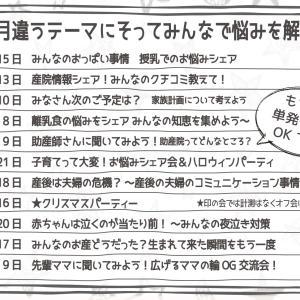 【重要】防災ママカフェ地域版の延期のお知らせとお詫び