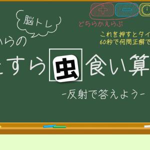 コラボ第11弾♪『小1からの ひたすら虫食い算』(Androidアプリ)