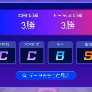 【TIPSTAR】試合終了!!結果は…?